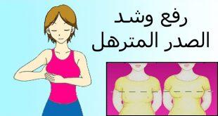 اسرع طريقة لشد الثدي المترهل